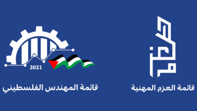 Photo of انتخابات نقابة المهندسين الفلسطينيين، قراءة في النتائج والدلالات
